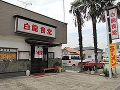 2外観@白龍食堂・那珂川