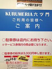 20駐車場@くるめりあ・ARK(アーク)・バイキング