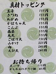 メニュー:うどん・そばトッピング@筑前うどん黒田藩・井尻