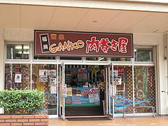 外観:テイクアウト・配達専門@福岡GANKO肉巻き屋・博多店