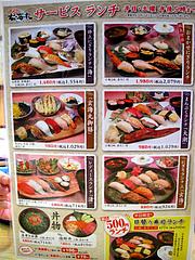 メニュー:サービス鮨ランチ@回転寿司・博多玄海丸・野間
