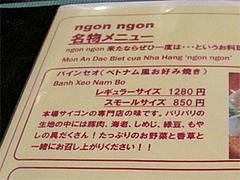 メニュー:名物定番メニュー・バインセオ@ベトナムカフェ&レストラン・ゴンゴン