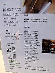 メニュー:ビール・焼酎・日本酒・カクテル@ポコペンのペコポン・三角市場・福岡