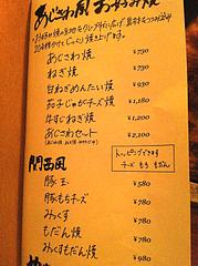 12メニュー:あじさわ風おこのみ焼き・関西風@鉄板バル・あじさわ・お好み焼き・姪浜