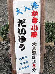 外観:かき小屋だいゆう@牡蠣小屋だいゆー(だいゆう・ダイユー)・糸島