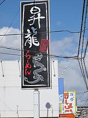外観:並びは博多ラーメンはかたや&小麦冶@昇龍ラーメン博多本店・箱崎