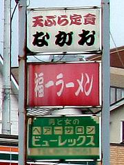 外観:天ぷら定食ながお・福一・美容院@福一ラーメン・長尾店