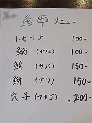 9メニュー:7月のある日の魚串@七輪居酒屋イソデチキン・舞鶴・天神