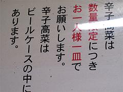 メニュー:辛子高菜@一心亭ラーメン・博多区那珂