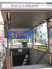 いけ麺@地下鉄:馬出九大病院前