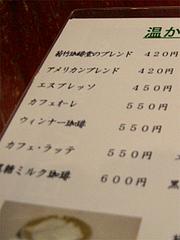 メニュー:コーヒー@菊竹珈琲堂