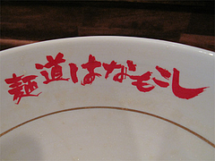 19店内:ラーメン鉢@麺道はなもこし(花もこし)・薬院