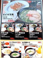 メニュー:定食@ごちそうラーメン一番山・大橋本店