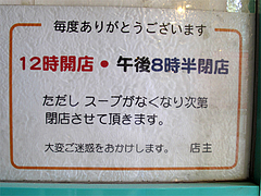 店内:営業時間@ラーメン基峰・笹丘エムザス