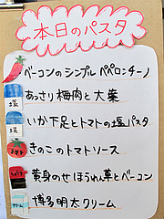メニュー:本日のパスタ@生パスタの店アンチョビ・平尾