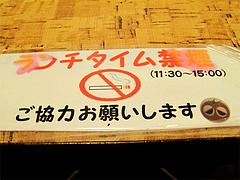 店内:ランチタイム禁煙@完熟野菜の大自然CURRY(カレー)・西新商店街
