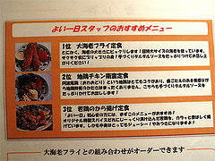 6メニュー:おすすめ定食@キッチン良い一日・長尾店