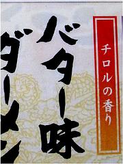 13メニュー:チロリアン・バター味ダーメン@ラーメン・博多ダーメン屋八千代店(八千代ダーメン)