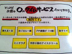 メニュー:サービス@ラーメン壱の家・西通り・天神