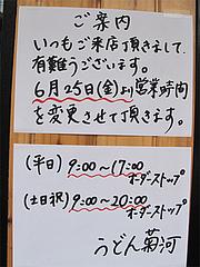店内:営業時間@うどん菊河