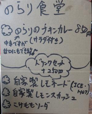 7メニュー@のらり食堂・アルク