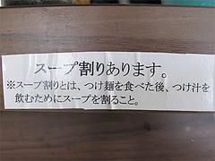 14店内:スープ割りとは@つけめん・咲きまさ・春吉