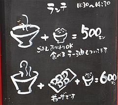 メニュー:お得な数式@ラーメン壱屋・六本松