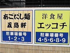 外観:駐車場@あごだし麺・五島軒