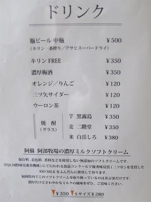 16ドリンクとソフトクリームのメニュー@茶ぶ釜
