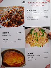 メニュー:ご飯もの@中華料理・点心楼・台北・若久