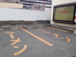 17駐車場@博多長浜風び(風靡)