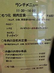 7メニュー:ランチ@柳橋もつ元・柳橋連合市場