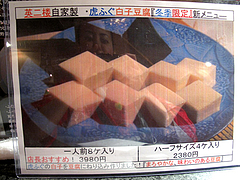 10メニュー:虎河豚・白子豆腐@英二楼・河豚料理・海鮮居酒屋