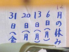 店内:2010年12月の定休日@本場久留米・うちだラーメン・那珂川