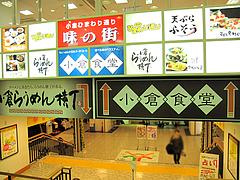 小倉ひまわり通り味の街@福岡・北九州