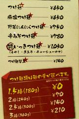 メニュー3@魚介豚骨醤油いっき・薬院