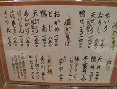 15メニュー:そば・丼・デザート@やぶ金・蕎麦・大名