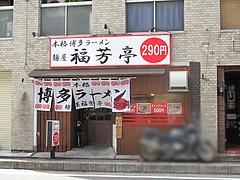 外観@麺屋・福芳亭ラーメン・平尾