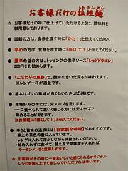 メニュー:食べ方指南@元祖長浜・拉担麺・博多麺屋・ゆず
