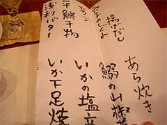 メニュー2@福岡・西中洲・博多なゝ草