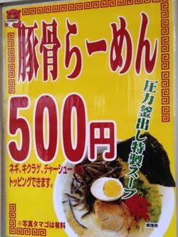 10ワンコイン@博多天神・新橋