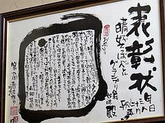 23店内:晴好てっぱんバトル・グランプリ@鉄板焼・お好み焼き・居酒屋・好味(このみ)