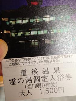 3霊の湯@道後温泉本館