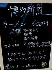 15メニュー:ランチ@博多新風・高宮本店