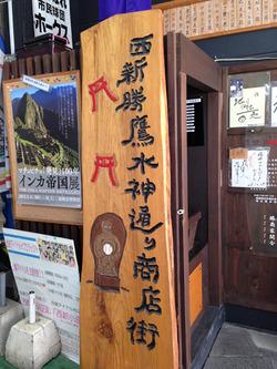 12西新勝鷹水神通り商店街@やお八
