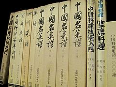 店内:中国料理専門書@中華しんちゃん・天神