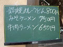 黒板メニュー@手打ちうどん讃岐屋平和大通り店