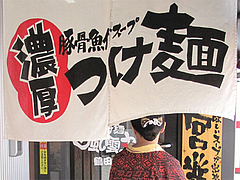 3外観:のれん@濃厚つけ麺・風雲丸・福岡鶴田店