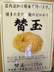 17メニュー:替玉は博多の文化です。@ラーメン二男坊・博多本店・博多駅