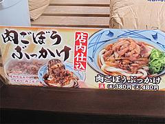 メニュー:肉ごぼう@丸亀製麺・那珂川店
